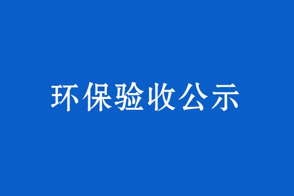 西宁同一石膏制品有限公司10万吨石膏粉生产线改扩建项目竣工环境保护验收公